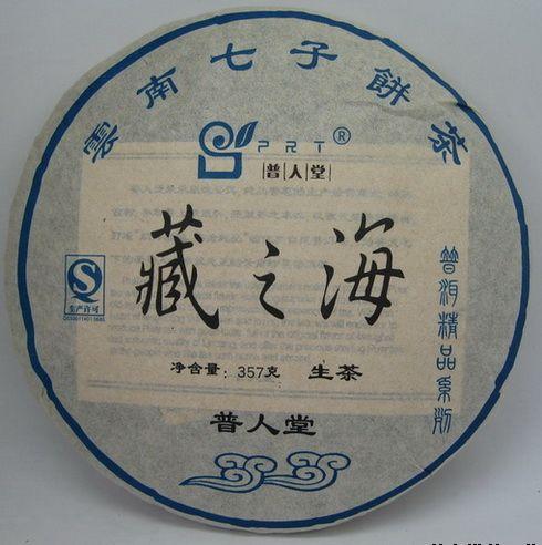 普人堂2013年藏之海古树生饼
