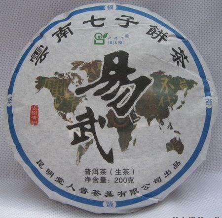2013年普人堂易武古树(客户定制品)
