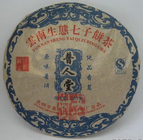 普人堂2005年南糯老树熟饼