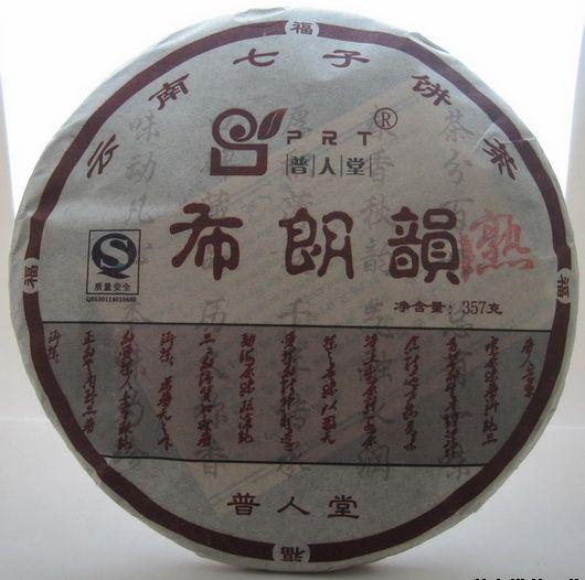 普人堂2013年布朗韵熟饼