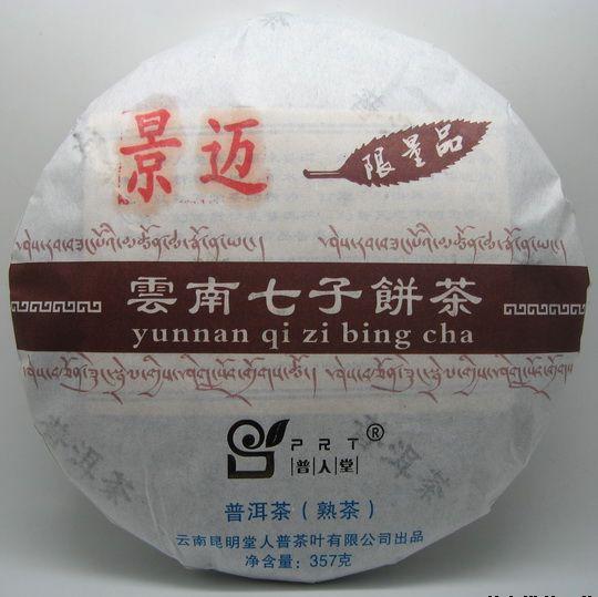2013年普人堂景迈熟饼茶(客户定制品)