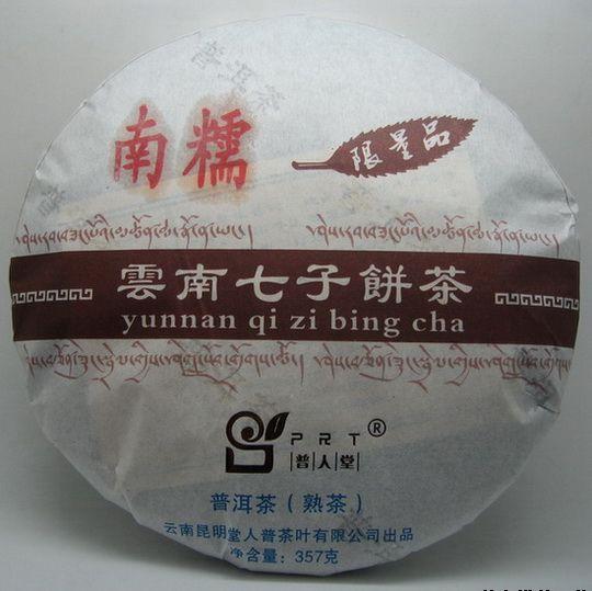 2012年普人堂南糯熟饼茶(客户定制品)