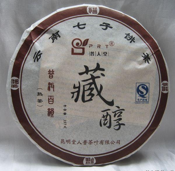 普人堂2011年藏醇熟饼茶