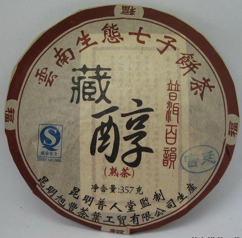 普人堂2009年藏醇特级熟饼茶