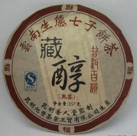 普人堂2009年藏醇熟饼茶