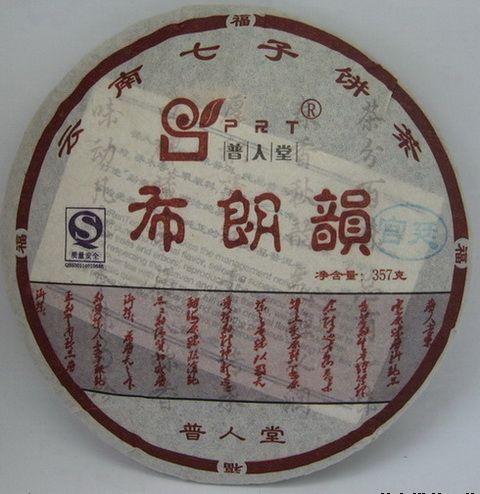 普人堂2010年布朗韵宫廷熟茶饼