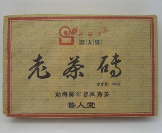 普人堂2005年老茶砖熟茶